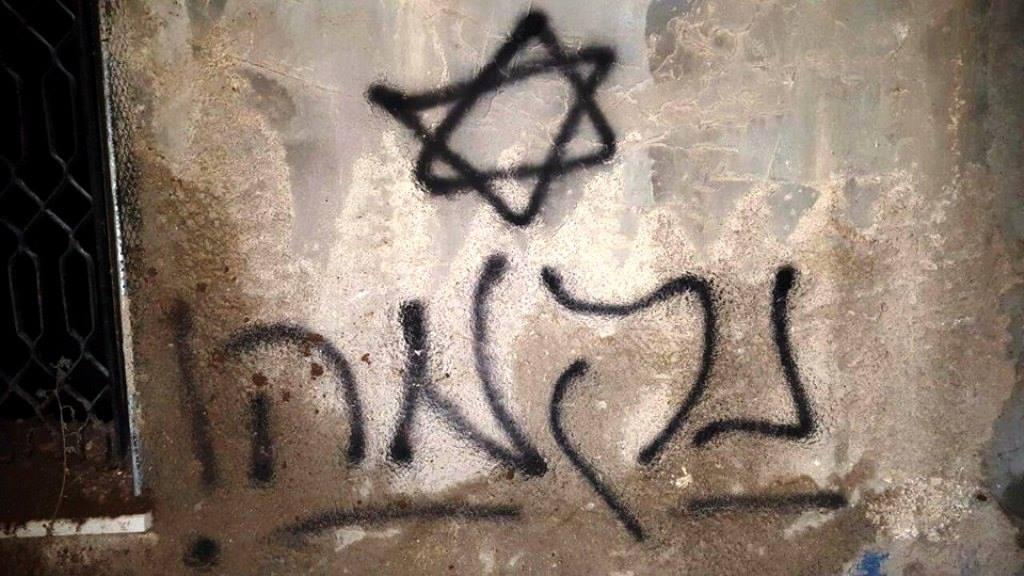 Revenge_graffiti_on_the_burned_Dawabsheh_house
