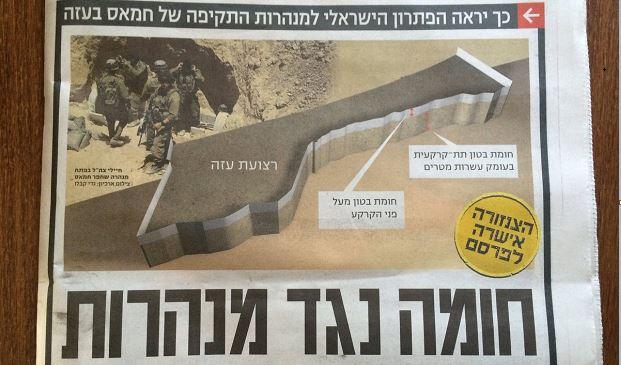 nuovo muro a Gaza